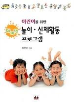 어린이를 위한 테마별 놀이·신체활동 프로그램