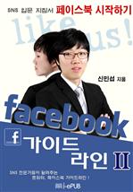 페이스북 가이드라인 2