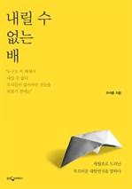 내릴 수 없는 배 : 세월호로 드러난 부끄러운 대한민국을 말하다