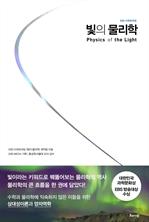 빛의 물리학 - EBS 다큐프라임