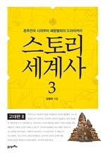 스토리 세계사  3 - 고대편 Ⅲ