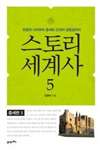스토리 세계사  5 - 중세편 Ⅱ