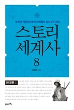 스토리 세계사  8 - 현대편 Ⅰ