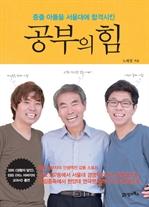 공부의 힘 : 중졸 아들을 서울대에 합격시킨