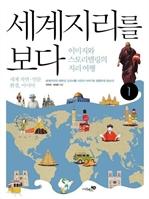 세계지리를 보다 1 - 세계 자연 인문ㆍ환경, 아시아