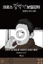 크로스 김혁건 보컬강좌