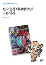 애니고고학 33 - 한국 순정 애니메이션의 작은 역사