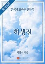[오디오북] 한국대표중단편문학 - 허생전