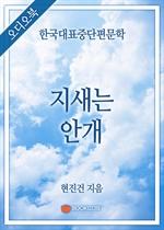 [오디오북] 한국대표중단편문학 - 지새는 안개