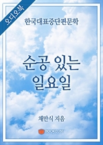 [오디오북] 한국대표중단편문학 - 순공 있는 일요일