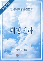 [오디오북] 한국대표중단편문학 - 태평천하