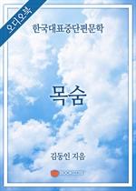 [오디오북] 한국대표중단편문학 - 목숨
