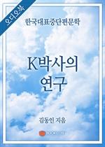 [오디오북] 한국대표중단편문학 - K박사의 연구