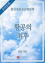 [오디오북] 한국대표중단편문학 - 황공의 최후