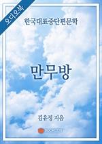 [오디오북] 한국대표중단편문학 - 만무방