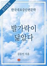 [오디오북] 한국대표중단편문학 - 발가락이 닮았다