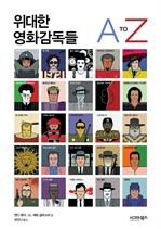 위대한 영화감독들 A To Z