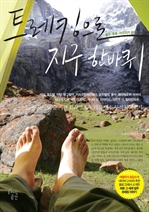 트레킹으로 지구 한바퀴 - 중국ㆍ중동ㆍ아프리카 편